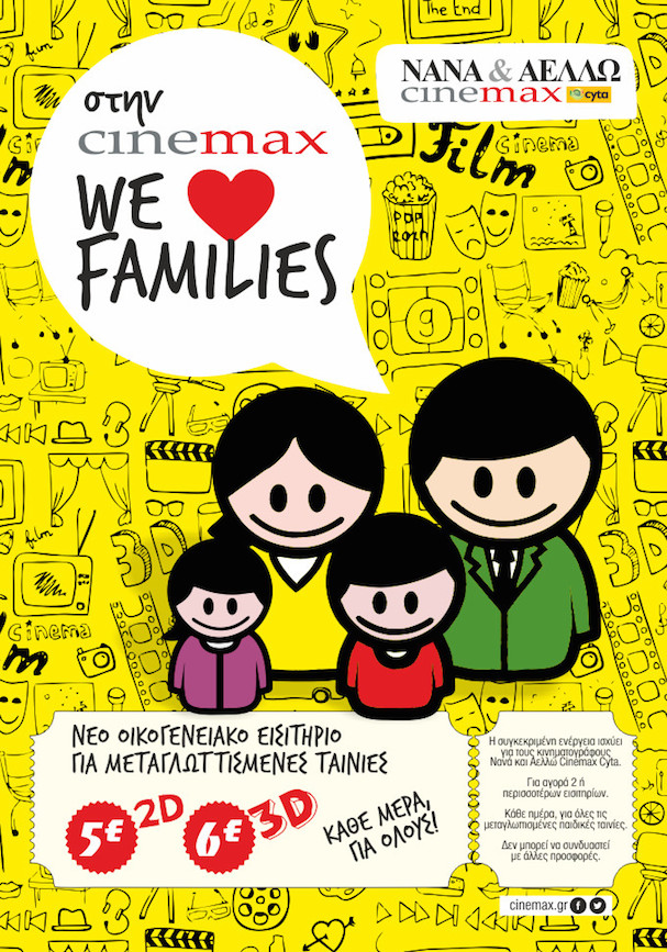 Cinemax Family