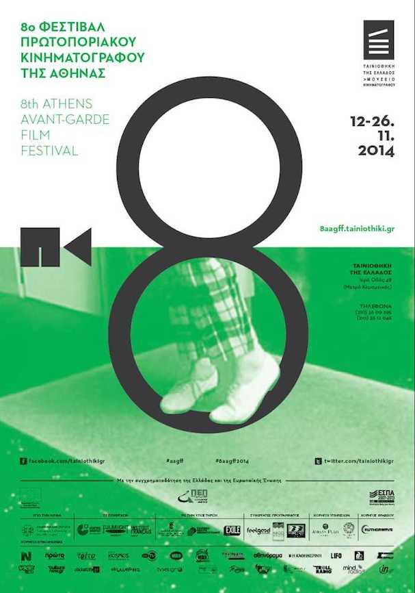 8ο Φεστιβάλ Πρωτοποριακού Κινηματογράφου Αφίσα 607