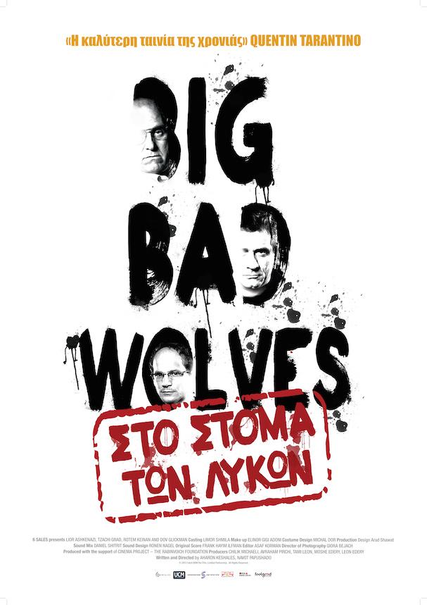 big bad wolves poster 607