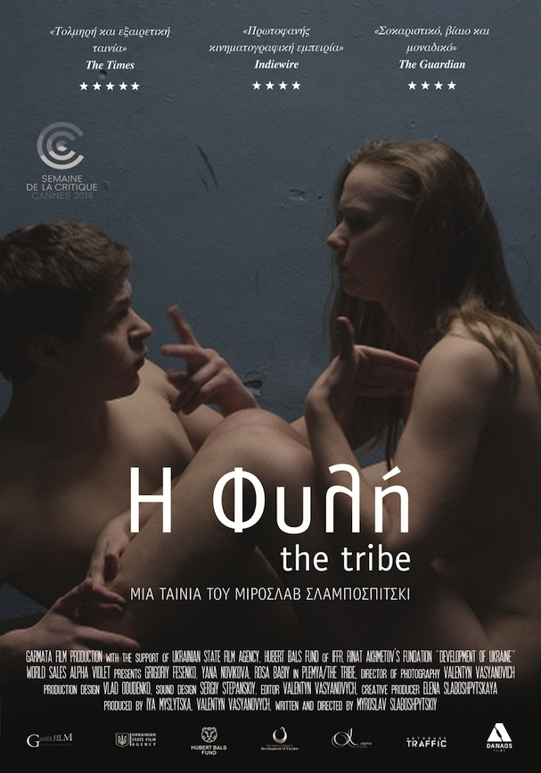 The Tribe Greek poster 607