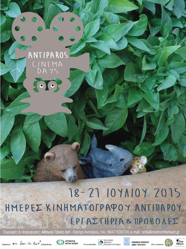 Ημέρες Κινηματογράφου Αντιπάρου 2015