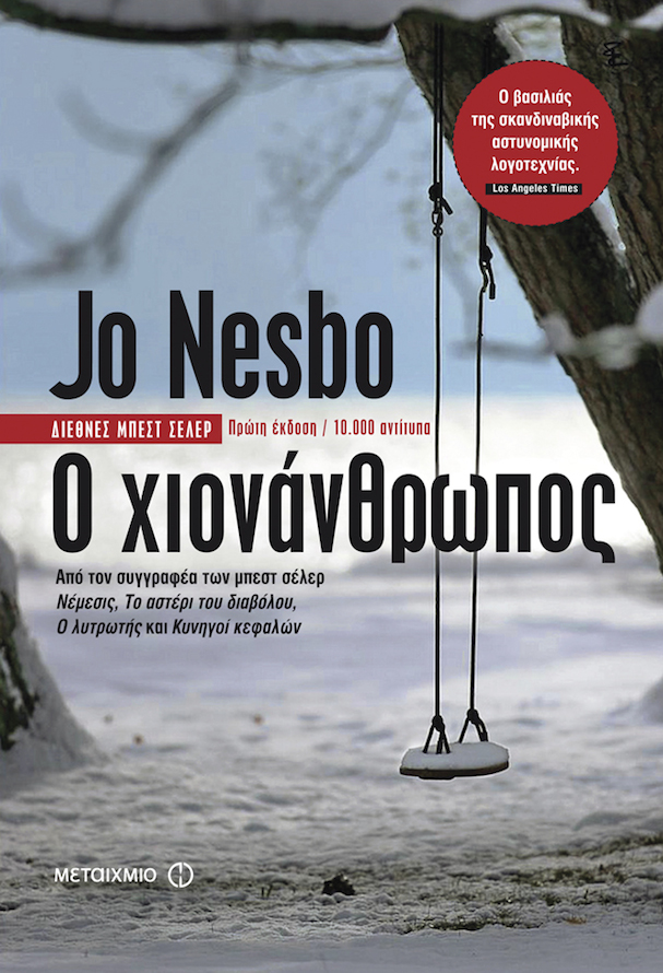 Jo Nesbo Χιονάνθρωπος