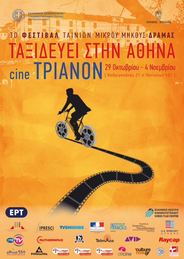 drama in athens poster 607