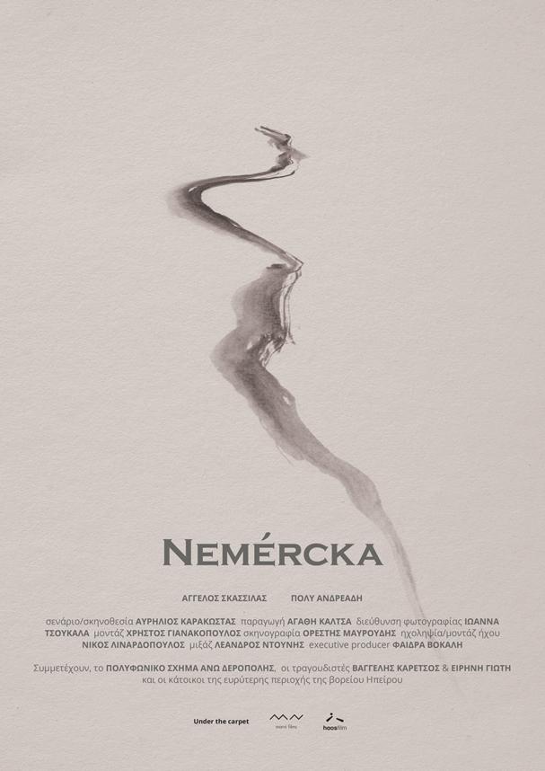 νεμέρτσικα poster 607