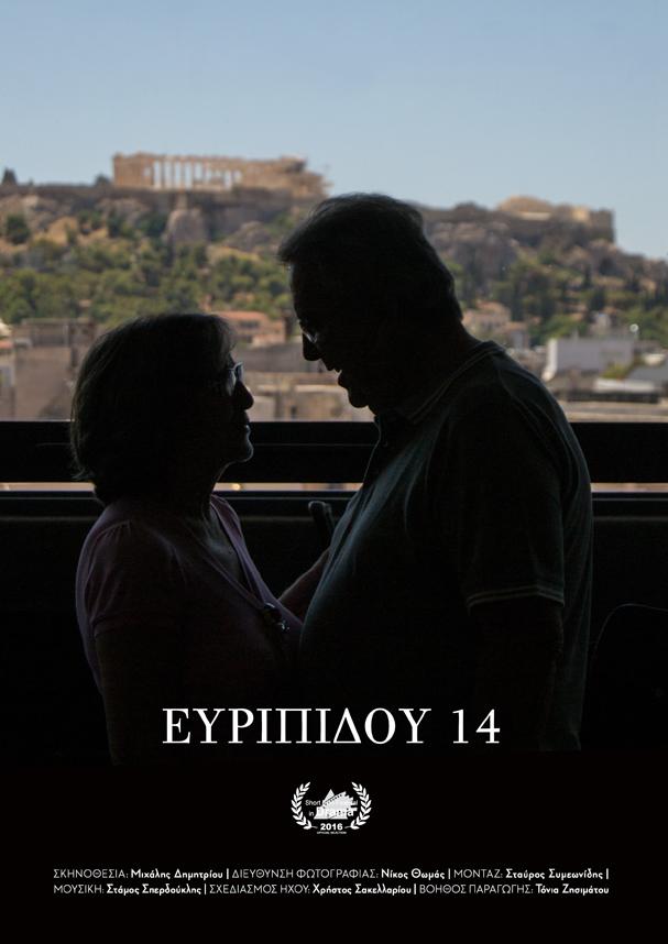 ευριπίδου 14 poster 607
