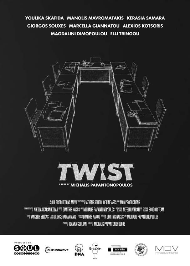 twist δράμα 607