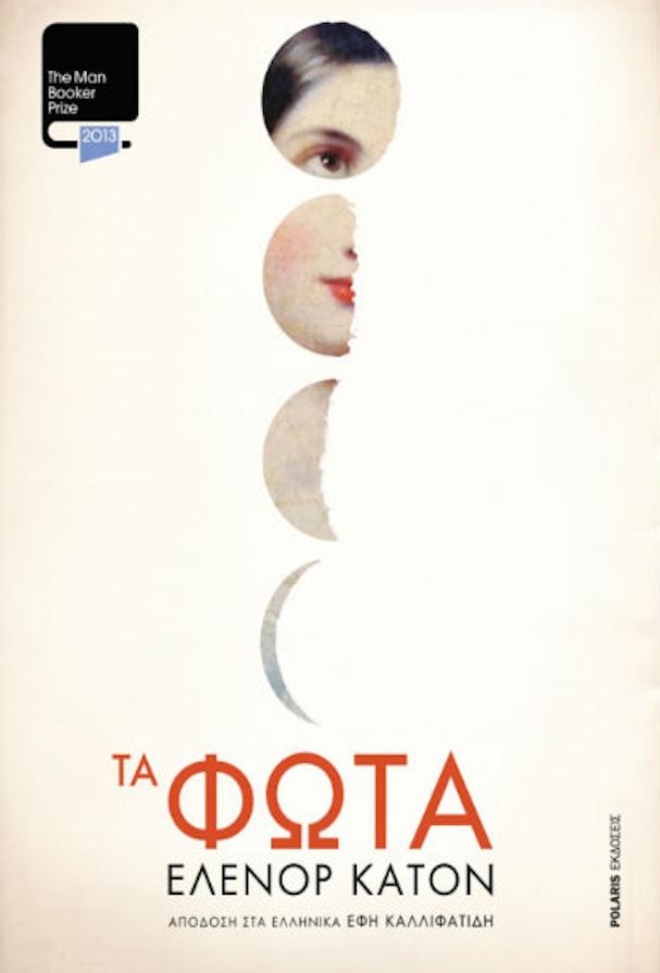 luninaries greek cover 607