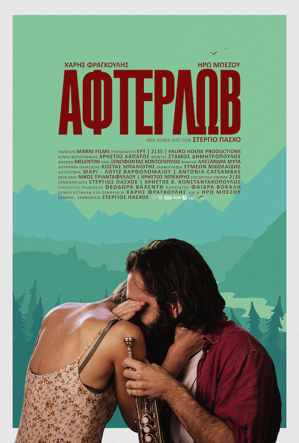 Αφτερλωβ Αφίσα 607