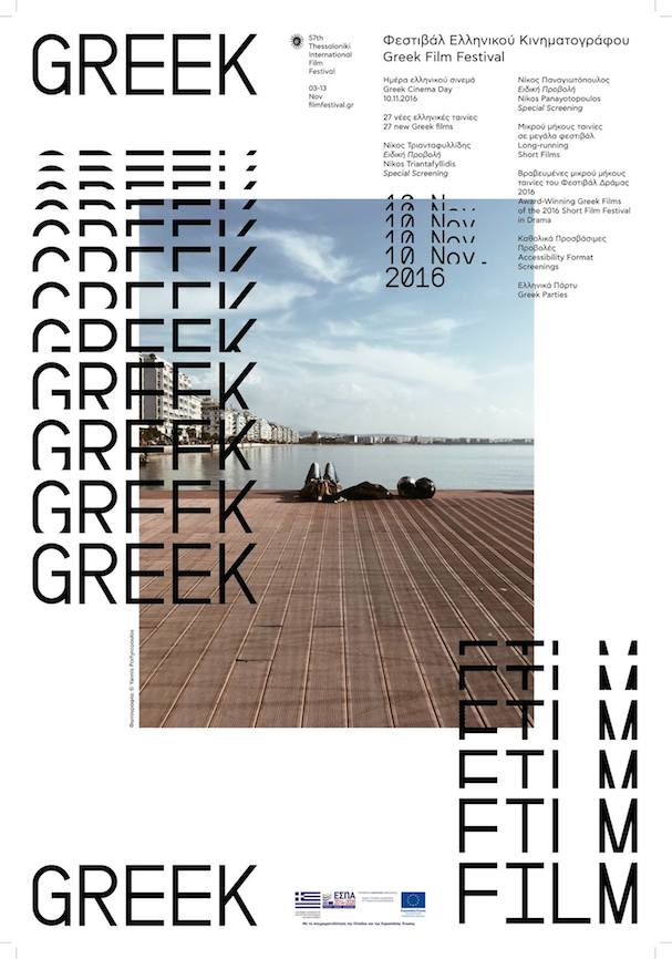 Greek Thessaloniki 2016 607