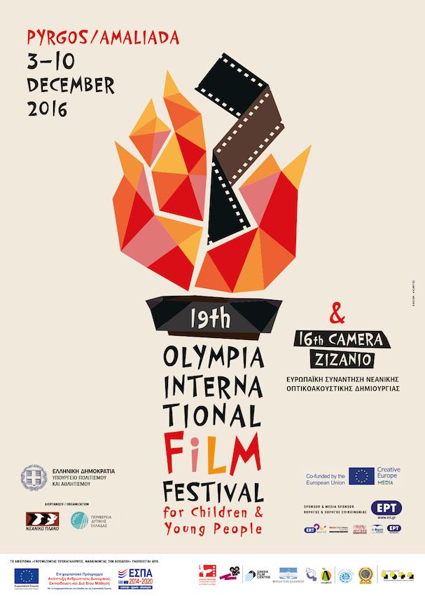 19ο Φεστιβάλ Ολυμπίας Αφίσα 607