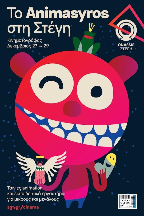 Animasyros Christmas