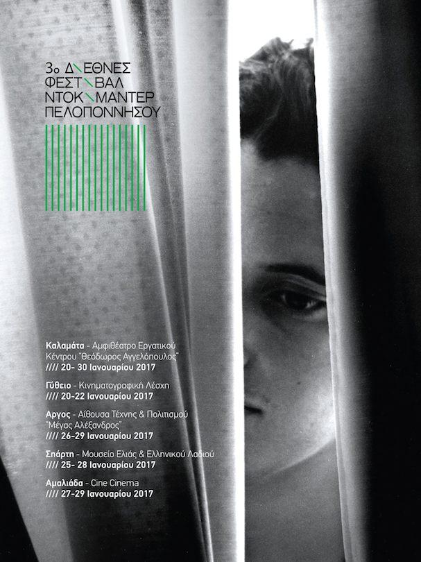 Φεστιβάλ Πελοποννήσου Αφίσα