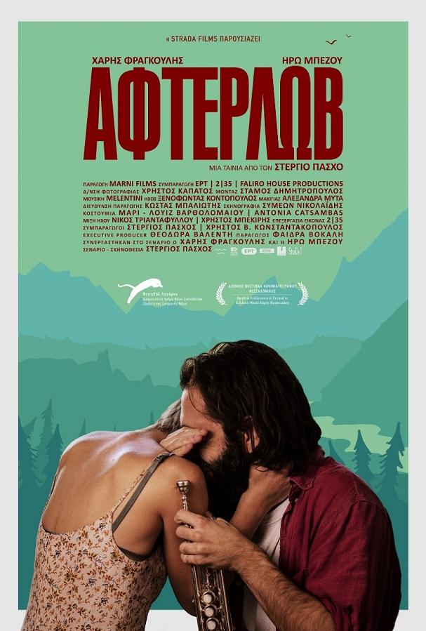 Afterlove poster 607