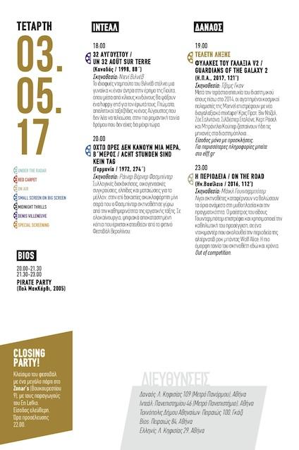 En Lefko Film Festival 10