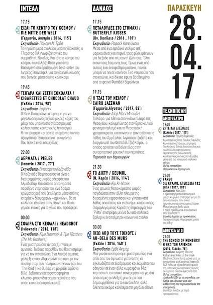 En Lefko Film Festival 5