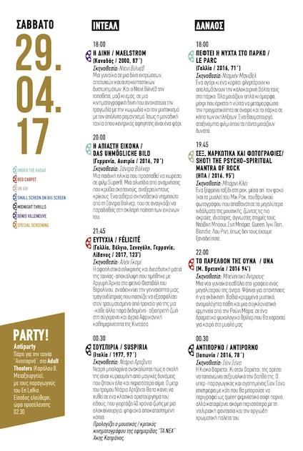 En Lefko Film Festival 6