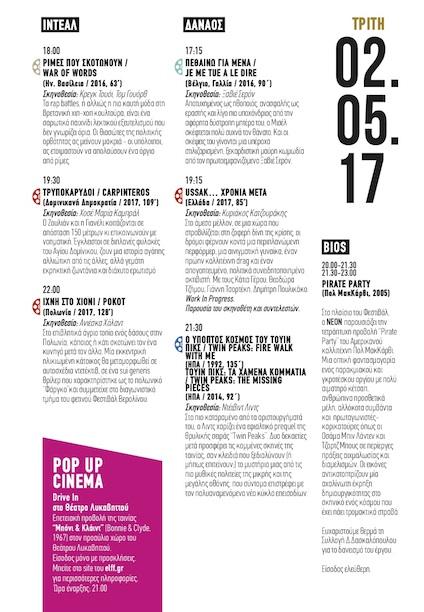 En Lefko Film Festival 9