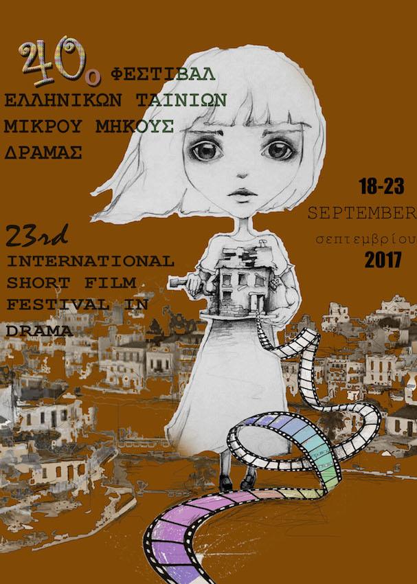 Φεστιβάλ Δράμας 2017 Αφίσα