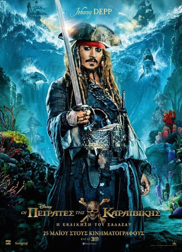 Pirates of the Caribbean: Dead Men Tell No Tales 607
