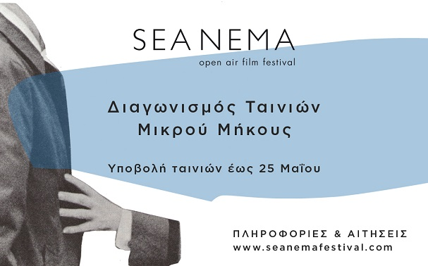 SeaNema 607