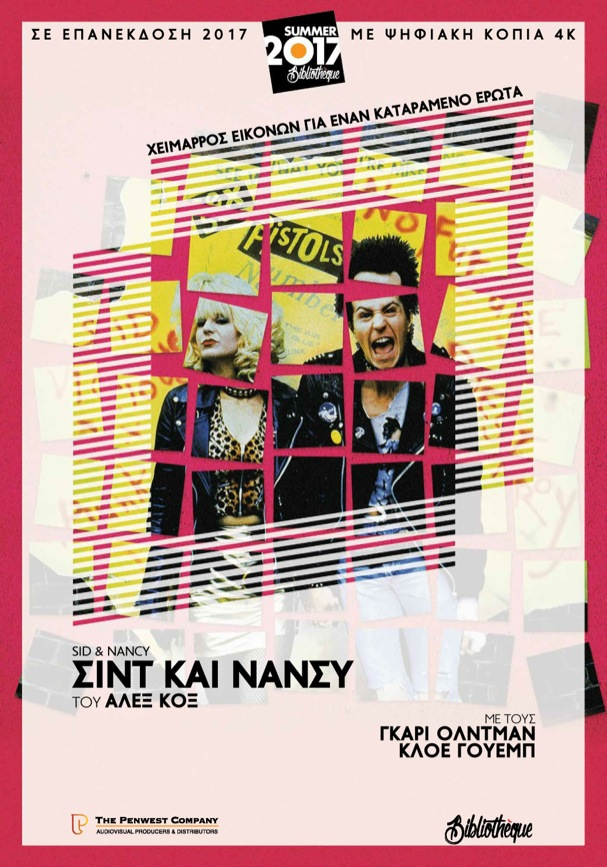 Sid and Nancy Greek Poster