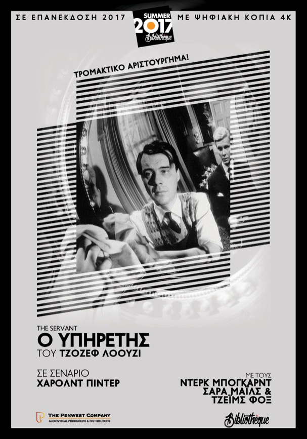 The Servant Greek Poster