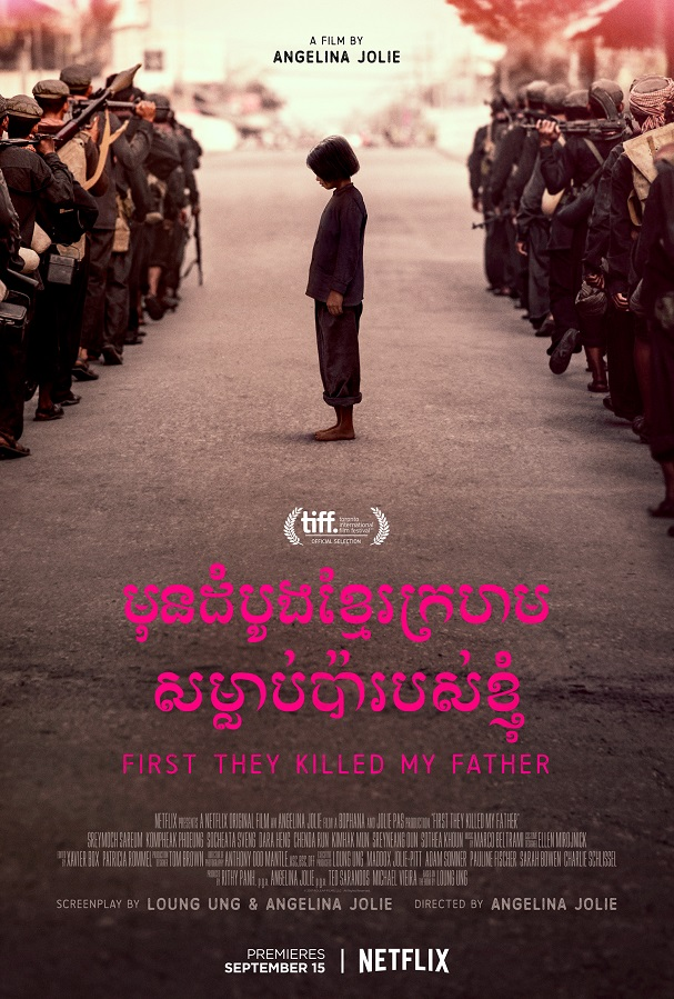 First They Killed My Father poster 607
