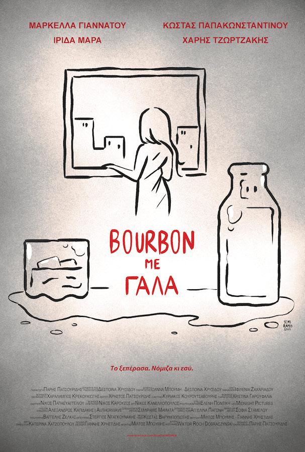 bourbon με γάλα δράμα 2017 607