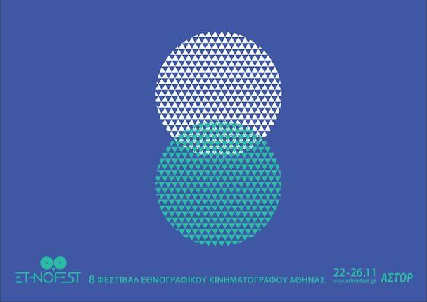 Ethnofest 2017
