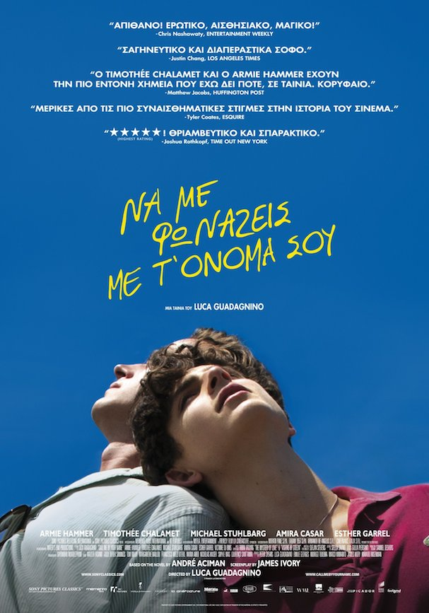 call me by your name Greek poster 607