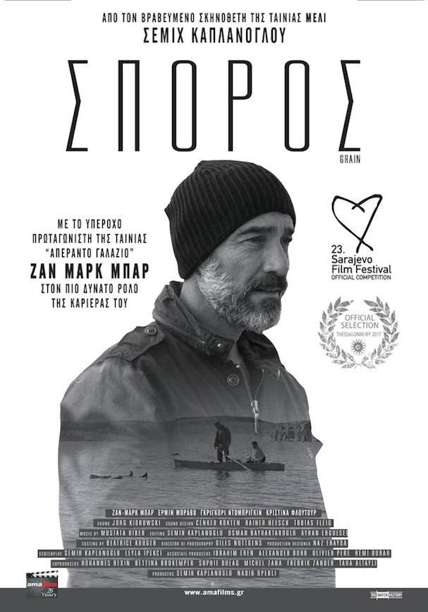 Αφίσα Σπόρος