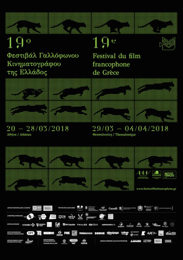 19ο Φεστιβάλ Γαλλόφωνου Κινηματογράφου