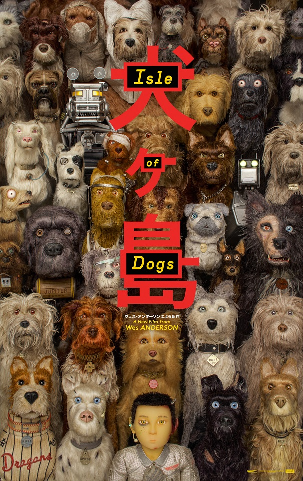 Isle of Dogs poster 607