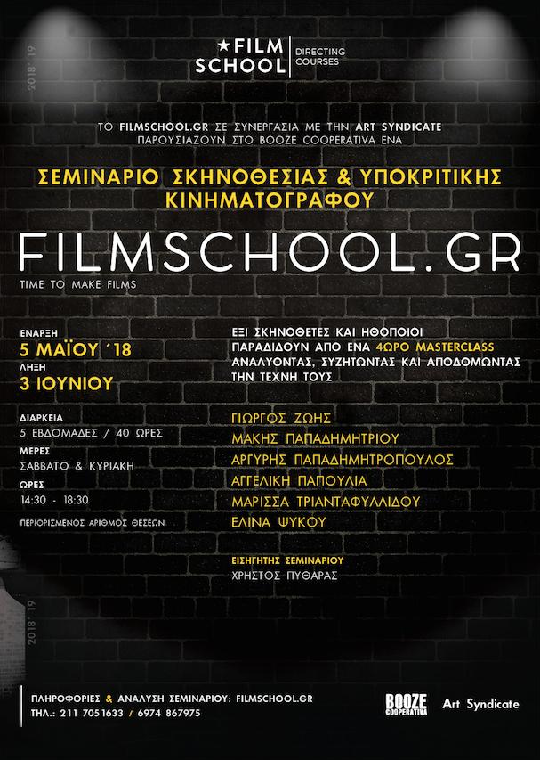 FilmSchool Seminar May 2018