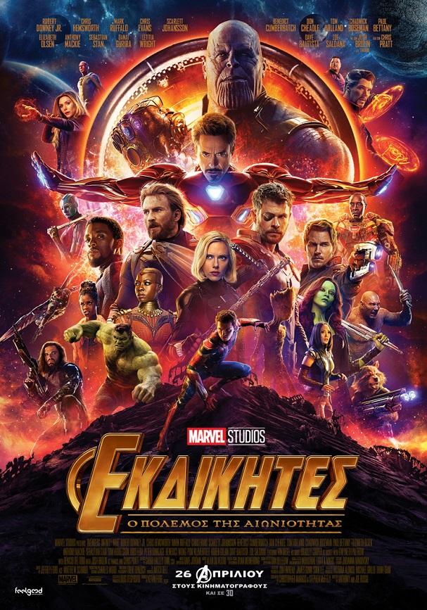Avengers Infinity War Greek Poster