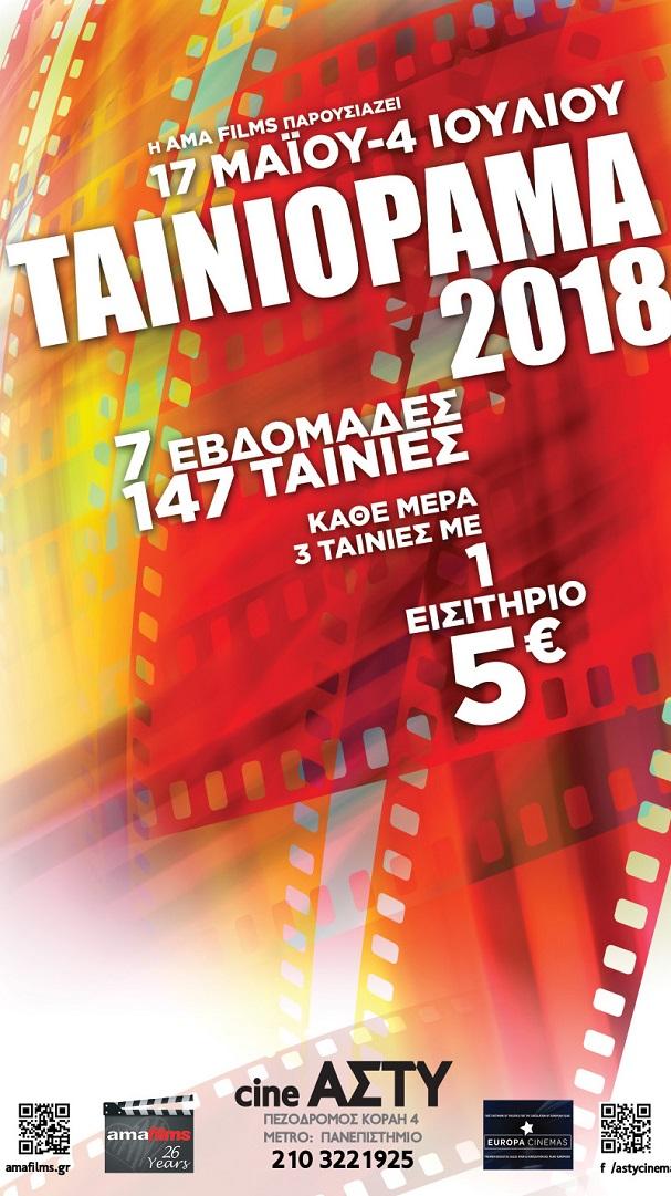 Ταινιόραμα 2018 607