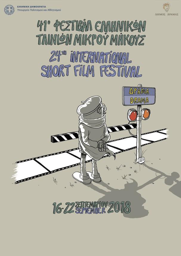 Φεστιβάλ Δράμας 2018 Αφίσα