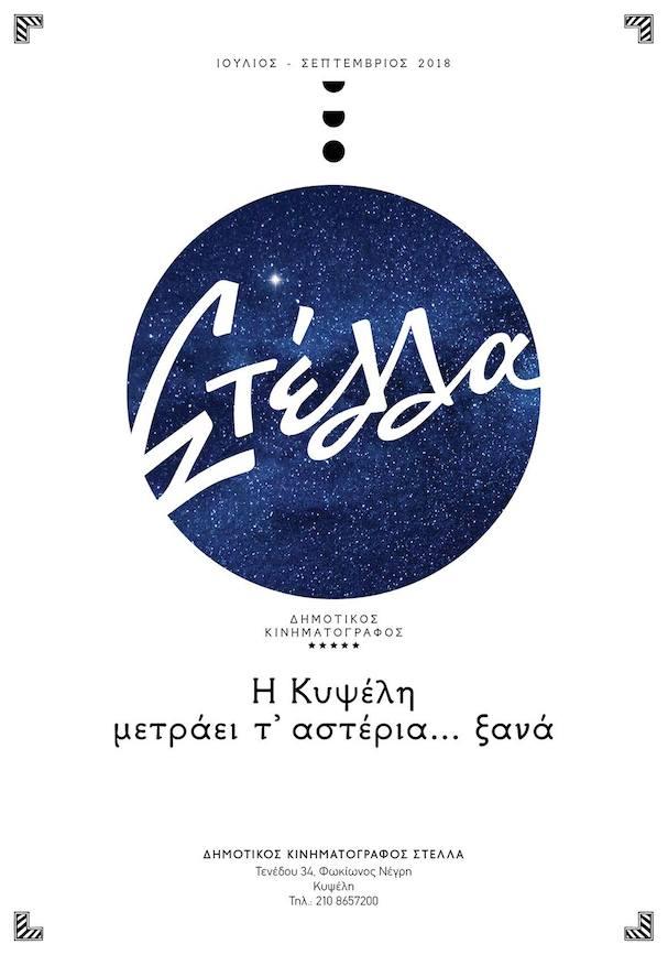 Στέλλα 607