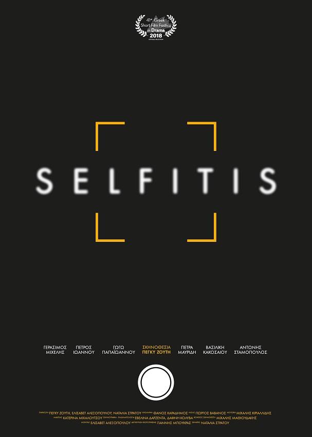 Selfitis 607