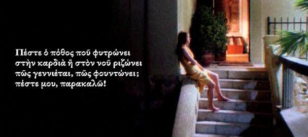 πανουσόπουλος 607