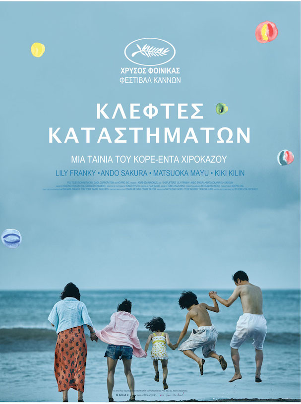Shoplifters Greek Poster