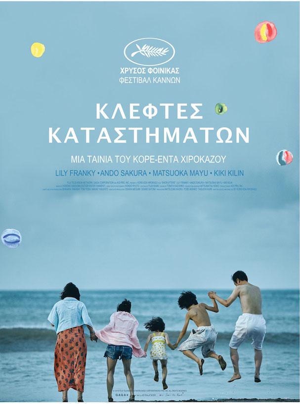 Shoplifters Greek Poster
