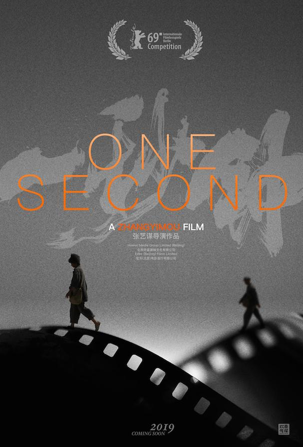 One Second 607 Poster