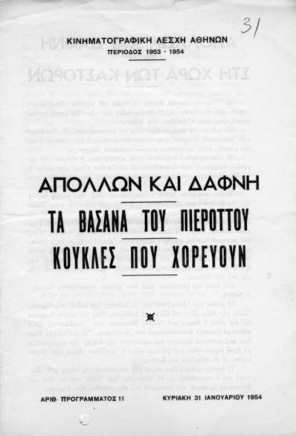 Απόλλων και Δάφνη 607
