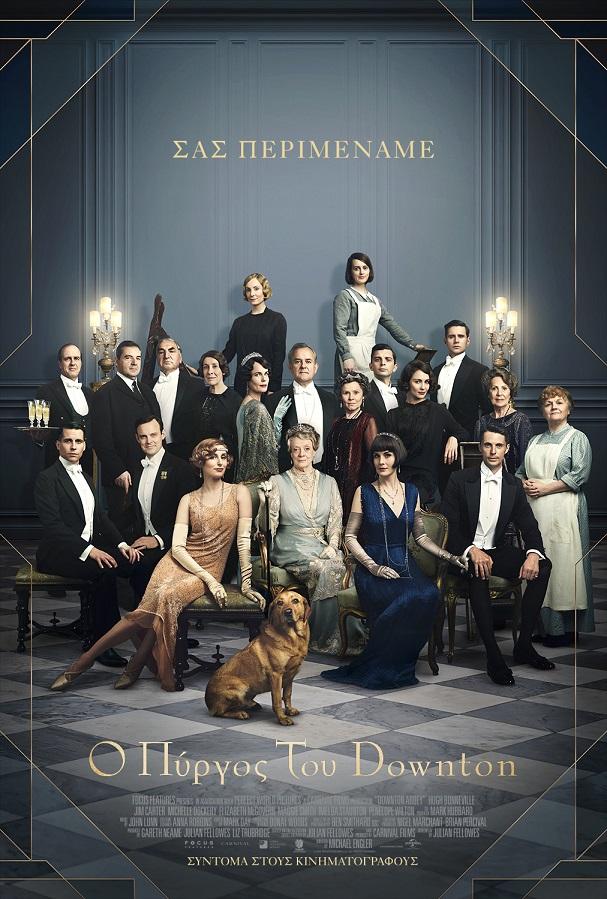 Downton Abbey greek 607
