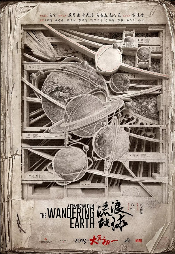 Wandering Earth Poster