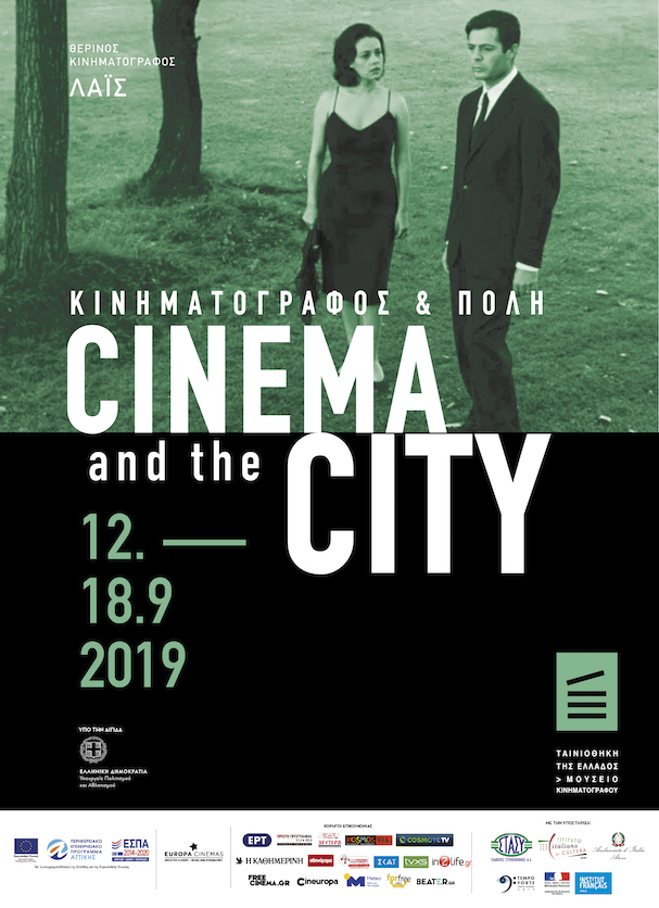 Κινηματογράφος και Πόλη