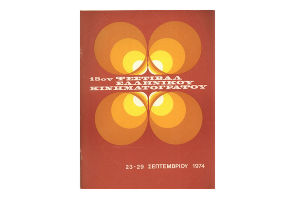 Θεσσαλονίκη 60 αρχείο 607
