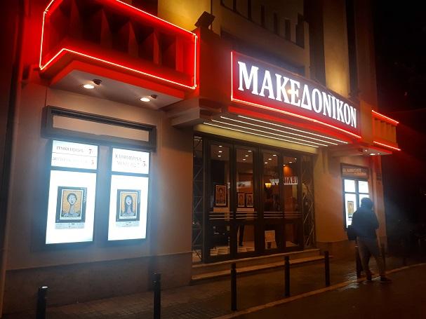 Μακεδονικόν