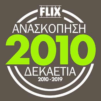 decade 2010 350